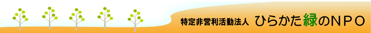 特定非営利活動法人ひらかた緑のNPO(大阪府枚方市)